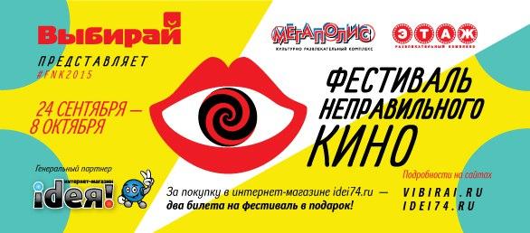 логотип Фестиваля Неправильного кино
