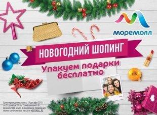 В Море Молле будут бесплатно упаковывать новогодние подарки