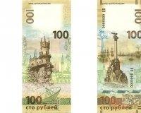 Банк России выпустил новую сторублевку в честь присоединения Крыма