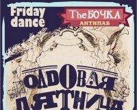 Friday dance. Олдовая пятница