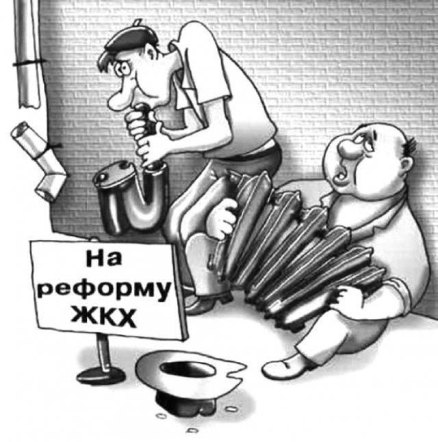русская юмор жкх в картинках ажурный