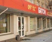 """В центре Красноярска открылся дискаунтер """"Батон"""""""