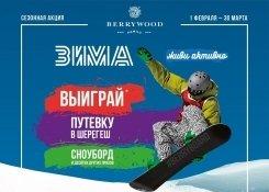Выиграй сноуборд, путевку в Шерегеш и др.призы!