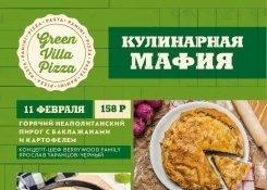 Новые открытия от Кулинарной Мафии.