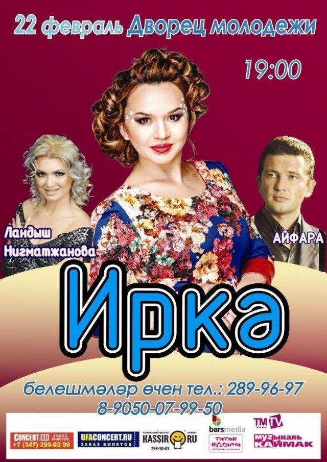 Афиша уфа концерты татарские на февраль 2014 афиша кино европа иваново