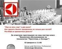 В Казани пройдет бесплатный мастер-класс от компании Electrolux