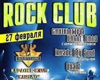 """Сургутский """"Рок-клуб"""" пройдет в помещении, где еще не ступала нога рок-музыканта"""