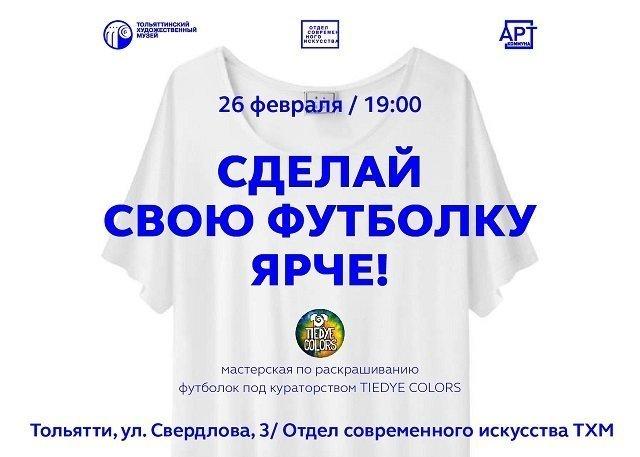 Как сделать свою на футболку