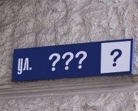 Сургутяне выберут имя для одной из городских улиц