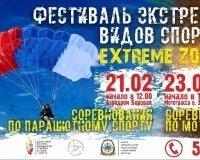 Праздник спортивного экстрима пройдет в Сургуте 21 и 23 февраля