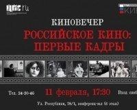 Сургутянам покажут первые кадры российского кино