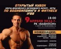 В Сургуте пройдет Открытый кубок по бодибилдингу и фитнесу IFBB