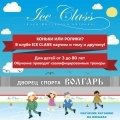 Обучение фигурному катанию на коньках (абонемент 8 занятий)