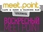 Воскресный Meet.Point
