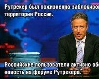 Заблокированный RuTracker.org может переехать на домен ru