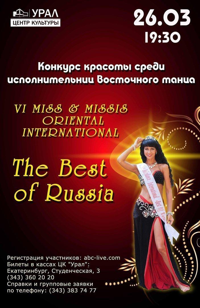 Описание для конкурса красоты