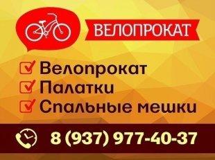 Велопрокат - скоро открытие сезона!