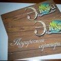 Подарочные сертификаты в сауну Эльфа