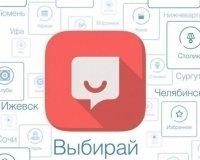 Вышла новая версия приложения «Выбирай» для Android