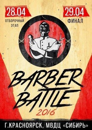 В Красноярске пройдёт битва мужских парикмахеров