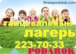 Детский Танцевальный Лагерь PODAROK kids
