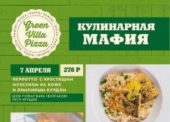 Кулинарная мафия в Green Villa Pizza