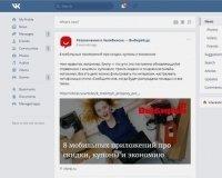 «ВКонтакте» выкатил редизайн и предлагает пользователям его протестировать