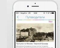 Приложение «Выбирай» под iOS стало просто волшебным