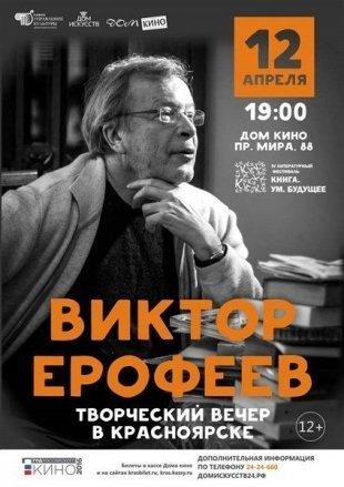 Писатель Виктор Ерофеев выступит в Красноярске