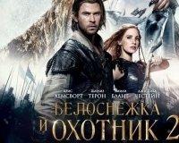 Розыгрыш пригласительных билетов на показ фильма «Белоснежка и охотник 2»!