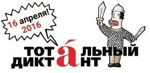 16 апреля Сургут проверят на грамотность