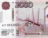 В России выпустят купюры в 200 и 2000 рублей