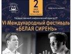 VI Международный фестиваль «Белая сирень». Денис Мацуев