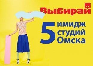 Фэшн из зэй профэшн: 5 имидж-студий Омска