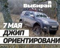 7 мая в районе Подсосенок будут гонять джипы