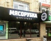 В Челябинске скоро откроется бургерная «Мясорубка». ПОДРОБНОСТИ