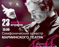 Сургутян приглашают на концерт оркестра Мариинского театра под управлением Валерия Гергиева
