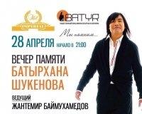 В Астане пройдет вечер памяти Батырхана Шукенова