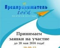 В Югре стартовал прием заявок на конкурс «Предприниматель года»!