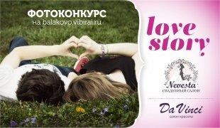 "Скоро новый фотоконкурс ""Love story"" на портале balakovo.vibirai.ru"