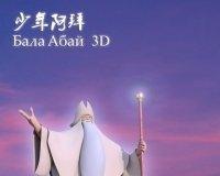 Мультфильм «Детство Абая» презентуют в ряде стран мира во время ЭКСПО-2017