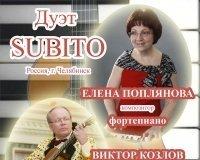 """Дуэт гитары и фортепиано прозвучат в """"Шалкыме"""""""