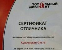 Итоги «Тотального»: 7 пятерок на Сургут - одна из них в «Выбирае»!