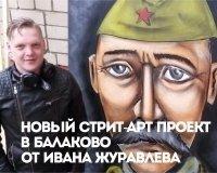 Новый стрит-арт проект в Балаково
