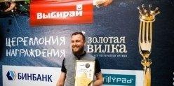 В Челябинске вручили награды ресторанной премии «Золотая вилка»