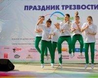 В Казани весело отметят Праздник трезвости