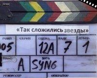 """Н. Назарбаев посетил премьеру фильма """"Так сложились звезды"""" -"""