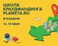 Казанцы могут попасть в бесплатную «школу краудфандинга»