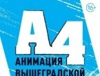 Фестиваль анимации Вышеградской четверки «А4»