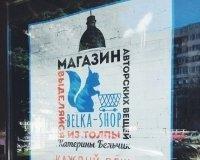 В Челябинске открылся магазин авторских вещей Belka-shop